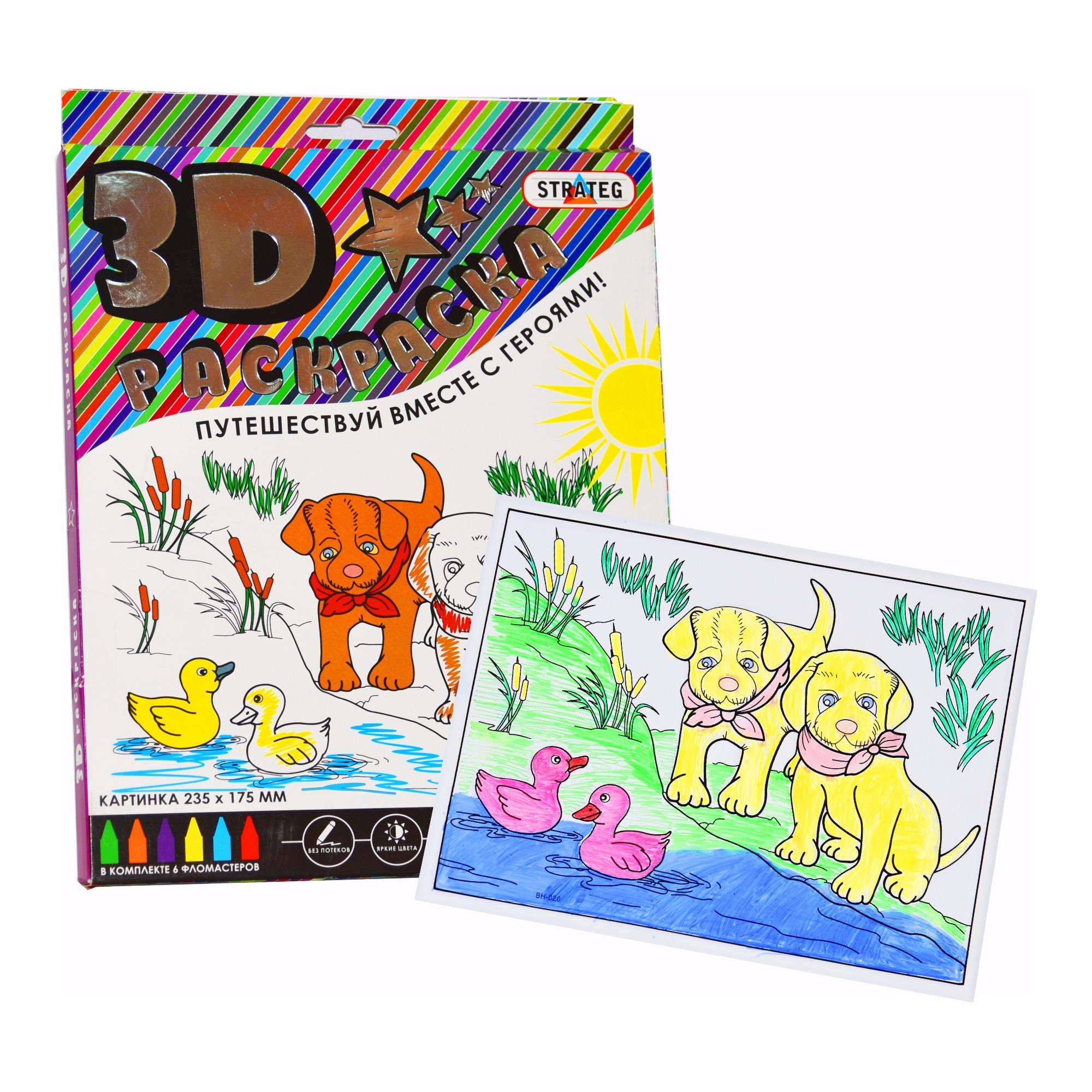 3D-раскраски