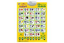 Говорящие азбуки