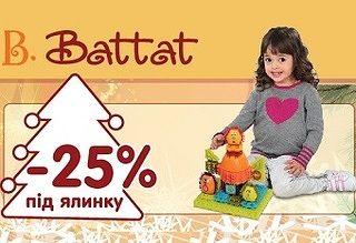 Скидка -25% на детские игрушки с 19.10.2015 по 18.01.2016