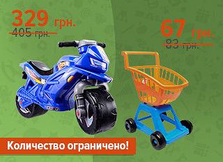 Две улетные игрушки по минимальной цене!