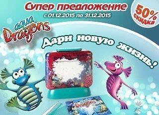 Скидка 50% на Aqua Dragons в декабре!