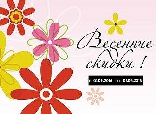 Встречаем весну вместе с Toys.com.ua!