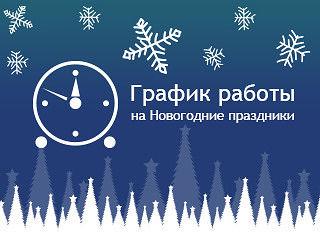 C наступающими новогодними праздниками!