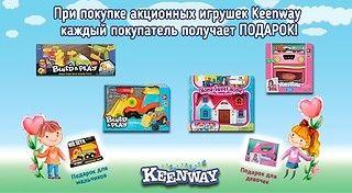 Акция от ТМ «Keenway» до конца мая! Два варианта подарков для мальчиков и девочек