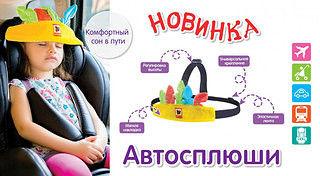 Крутые автосплюши для безопасного путешествия малыша