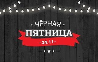 24 ноября ДЕНЬ СКИДОК!!!