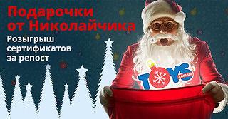 Подарочки от Николайчика