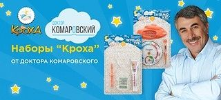 Невероятные новинки для родителей от Комаровского