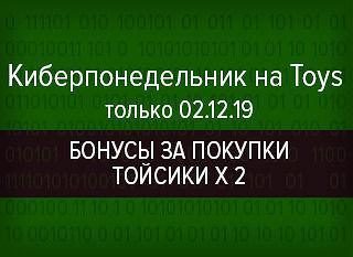 КИБЕР ПОНЕДЕЛЬНИК