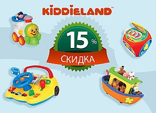 Акция на развивающие игрушки от Kiddieland-preschool от 15.07!
