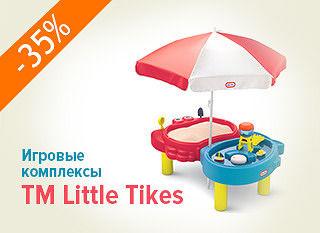 Акция на игровые комплексы от Little Tikes уже стартовала!