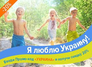 Акция «Я люблю Украину!» от магазина Toys!