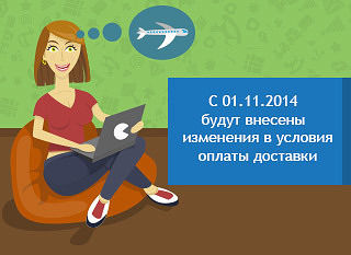 Изменение условий оплаты доставки на Toys.com.ua с 01.11.2014!
