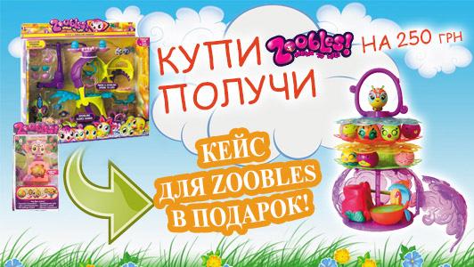 Невероятная акция на игрушки Zoobles!