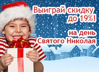 Выиграй подарки ко Дню Святого Николая с 12.12.14 по 20.12.14!