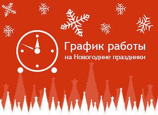 Предновогодний график работы интернет-магазина Toys.com.ua!