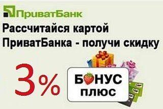 Программа «Бонус Плюс» на Toys.com.ua!