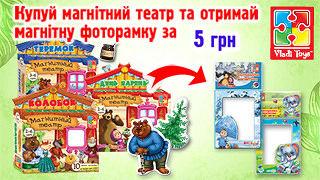 «Сказочная» акция от Vladi Toys на Toys.com.ua!