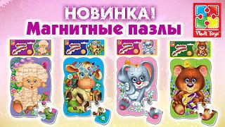 Новинка от Vladi Toys! Магнитные пазлы для детей в виде животных!