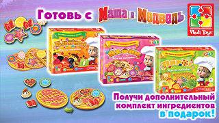 Учимся готовить с Машей! «Вкусная» акция на Toys.com.ua!