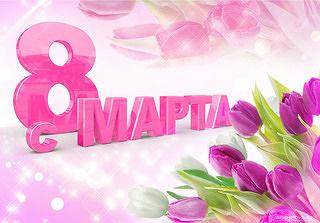 Женский день 8 марта вместе с Toys.com.ua!