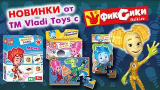 Фиксики среди нас! Новинки от Vladi Toys для самых маленьких!