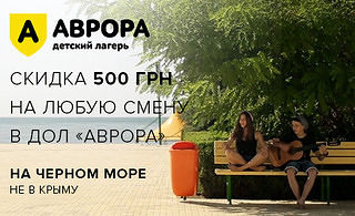 Toys.com.ua дарит скидку 500 гривен на отдых в ДОЛ «Аврора» на Черном море!