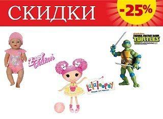 Летние скидки на Toys.com.ua!