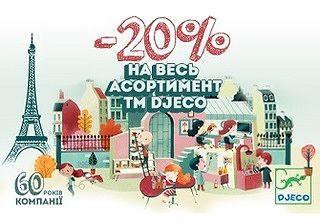 Скидка 20% на все игрушки Djeco в честь юбилея!