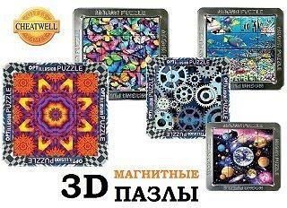 Скидки на магнитные пазлы Cheatwell с 3D-картинками!