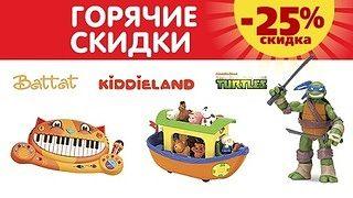 На Toys.com.ua плавятся цены! Скидки -25% на 4 топ-бренда!